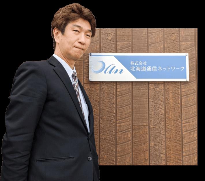 株式会社 北海道通信ネットワーク 代表取締役 前田 章裕